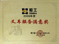 2009年叉车服务满意奖