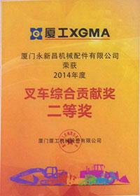 2014年度叉车综合贡献二等奖