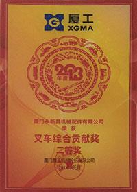 2014年叉综合贡献奖