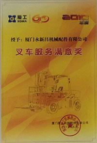 2011年度叉车服务满意奖