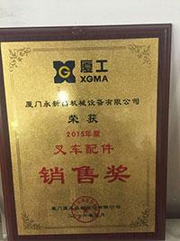 2016年叉车配件销售奖