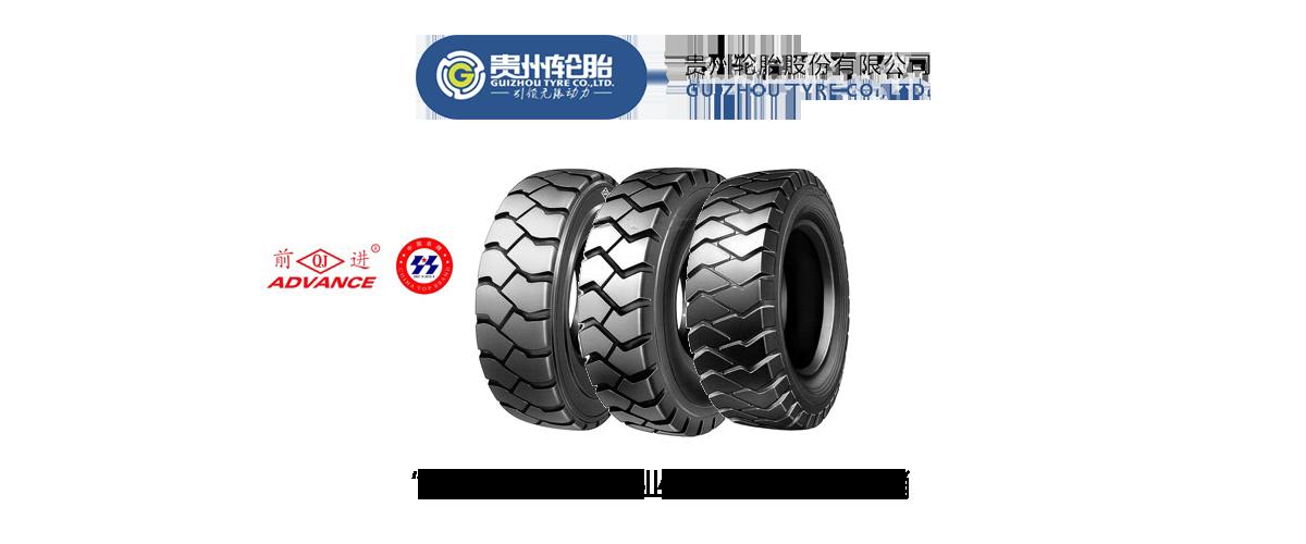 前进牌贵州工业轮胎