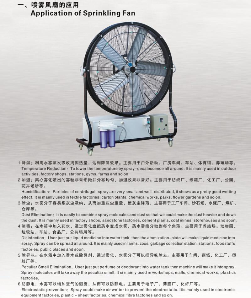 三新吉康SXYDS-1.25PW 移动式风扇