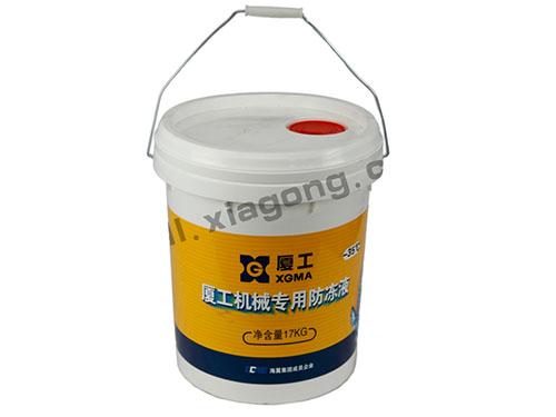 厦工专用防冻液 -35℃ 17KG/18L桶
