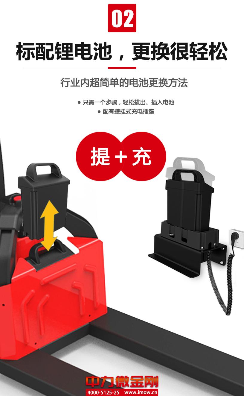 1.2吨经济型锂电池搬运车(中力微金刚)EPT12-EZ