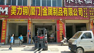 美丽钢(厦门)金属制品公司采购厦工4.2吨叉车