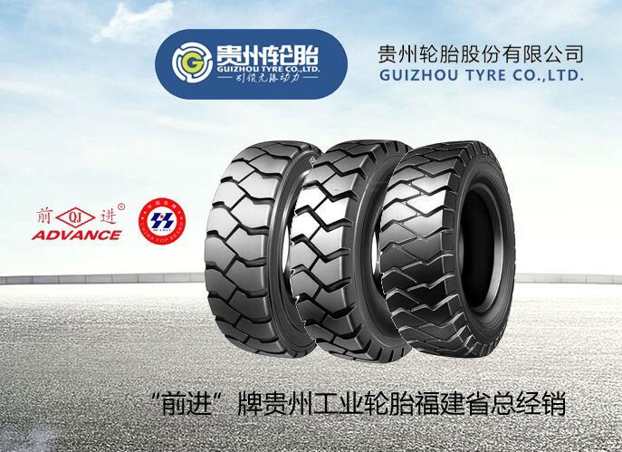 贵州前进轮胎型号大全