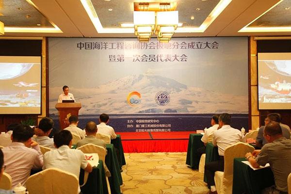 中国海洋工程咨询协会极地分会在厦宣布成立 厦工担任副会长单位