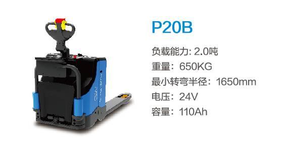 比亚迪P20B—2.0吨站驾式托盘搬运车