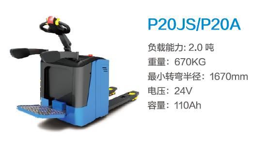 比亚迪P20JS(机械转向)—2.0吨站驾式托盘搬运车(可选配电转向)