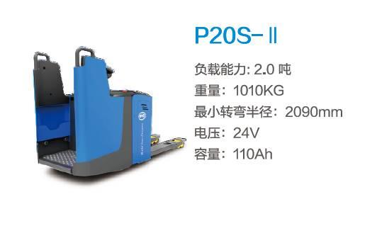 比亚迪P20S-Ⅱ—2.0吨半包围结构站驾式托盘搬运车