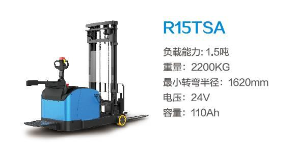 比亚迪R15TSA—1.5吨站驾式前移叉车
