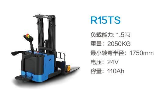 比亚迪R15TS—1.5吨站驾式前移叉车