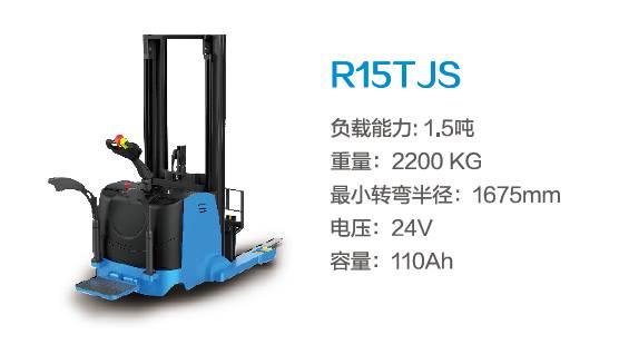 比亚迪R15TJS—1.5吨站驾式前移叉车