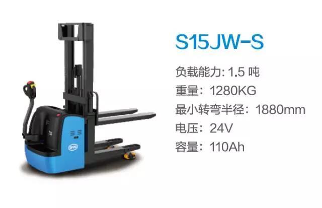 比亚迪S15JW-S—1.5吨步行式托盘堆垛车