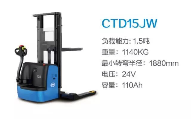 比亚迪CTD15JW—1.5吨步行式托盘堆垛车