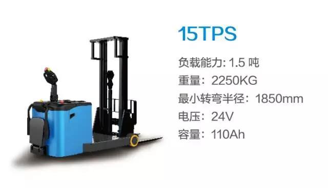 比亚迪15TPS—1.5吨站驾式托盘堆垛车