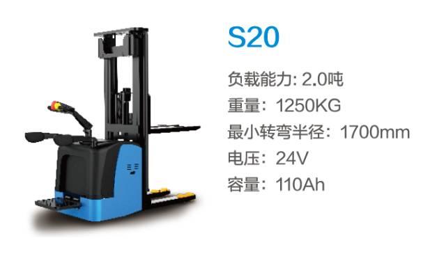 比亚迪S20—2.0吨站驾式托盘堆垛车