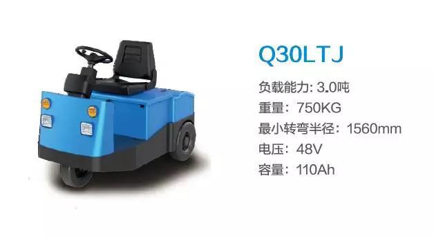 比亚迪Q30LTJ—3.0吨座驾式牵引车