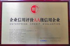 企业信用评价AA级信用企业