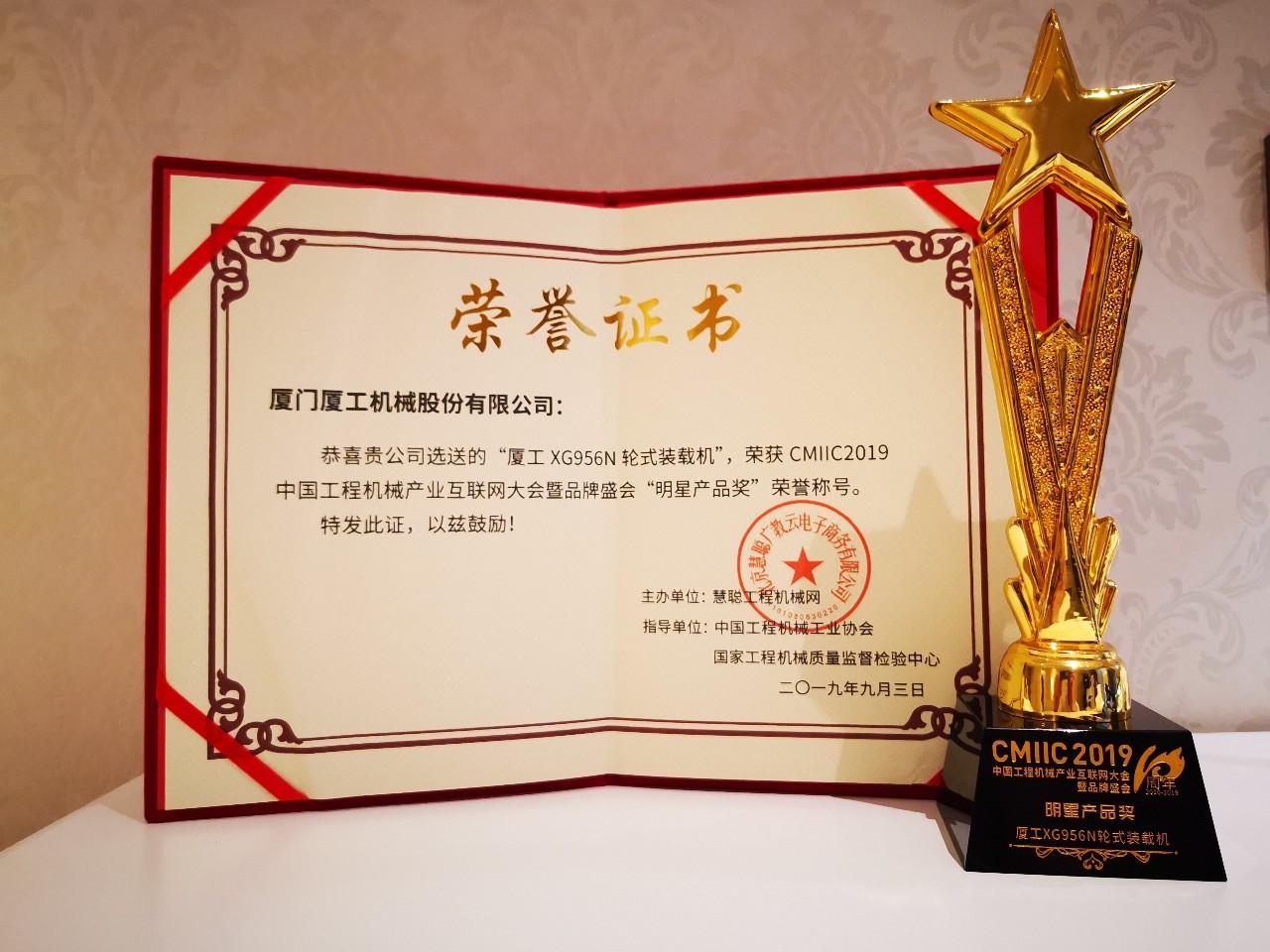"""厦工XG956N装载机喜获""""2019中国工程机械产业互联网大会明星产品奖"""""""