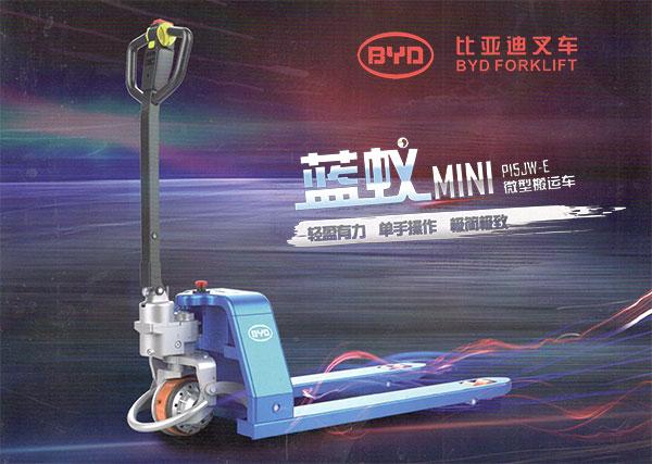 比亚迪蓝蚁MINI P15JW-E微型搬运车