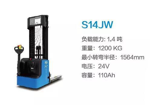 比亚迪S14JW—1.4吨步行式托盘堆垛车