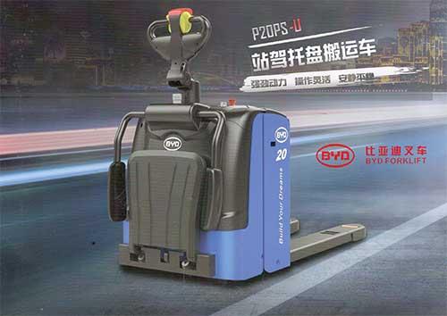 比亚迪叉车P20PS-U站驾式托盘搬运车