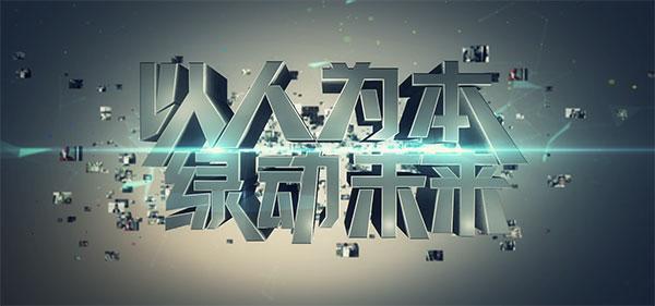 比亚迪叉车宣传片(中文版)