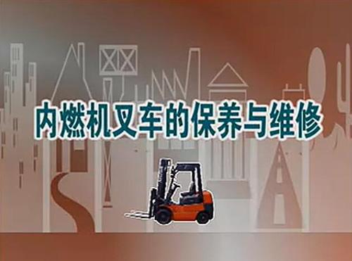 内燃机叉车的保养与维修视频