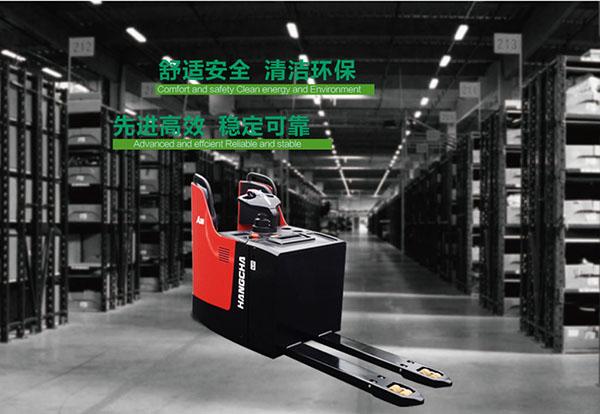 杭叉2-3吨大包围式标准型电动托盘搬运车