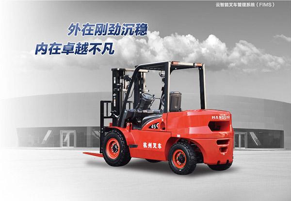 杭叉X系列X系列4.0/4.5/5.0内燃叉车